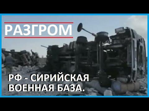 То что вырезает ТВ России! Удары США по авиабазе в Сирии. Цензура.