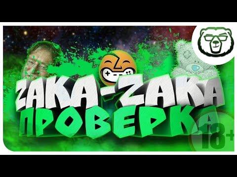 Проверяем zaka-zaka.com   А ВЕДЬ НЕПЛОХО!