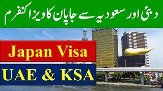 Japan Visa from UAE and Saudi Arabia.