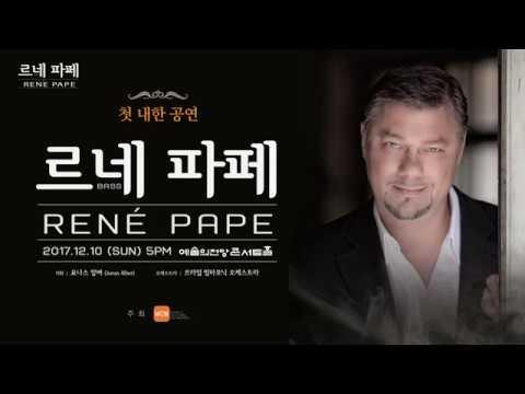 르네 파페 공연 홍보 영상