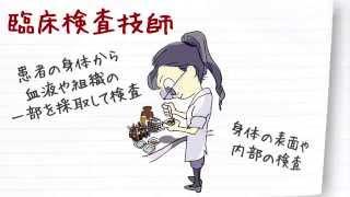 職業紹介【臨床検査技師篇】~将来の仕事選びに役立つ動画