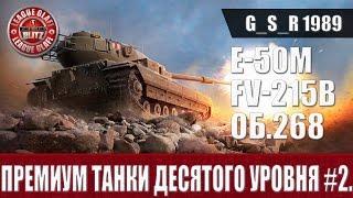 WoT Blitz - Премиум танки десятого уровня #2 - World of Tanks Blitz (WoTB)