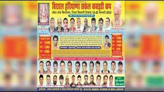 🔴Live Mitathal ( Bhiwani ) Kabaddi Cup Live  , HARYANA SPORTS LIVE , Live Kabaddi 19 February