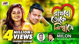 Rakhbo Toke Nisshashe | Milon | Shakila | MMp Rony | Bangla New Song 2019