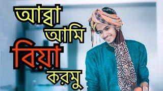 আব্বা আমি বিয়া করমু  | The Ajaira LTD | Prottoy Heron
