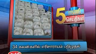 16TH OCT 5PM MANI NEWS
