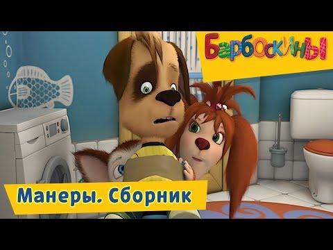 Манеры 😱 Барбоскины 😱 Сборник мультфильмов 2018