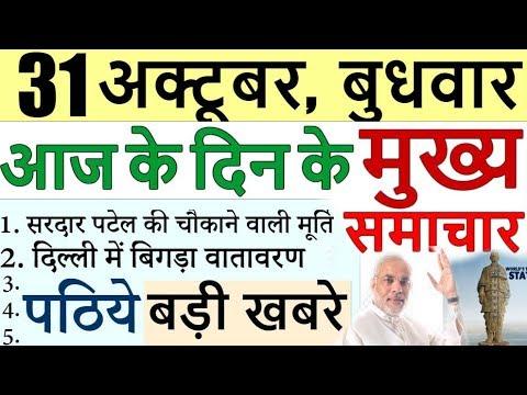 Today Breaking News आज 31 अक्टूबर के मुख्य समाचार - Sardar Patel Jaynti