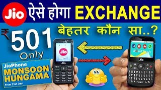 How To EXCHANGE Old JioPhone into New Jio Phone 2 | Monsoon Hungama JioPhone Offer Only ₹501