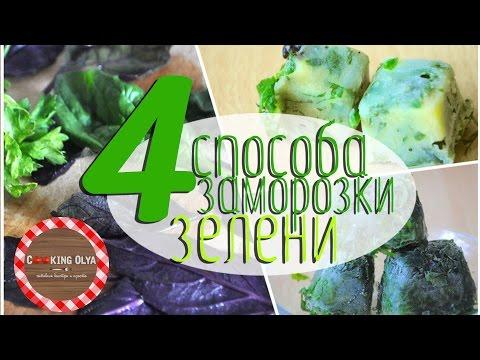 4 СПОСОБА ЗАМОРОЗКИ ЗЕЛЕНИ ★ Простые рецепты от CookingOlya