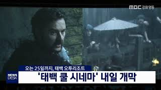'태백 쿨 시네마' 내일(20) 개막