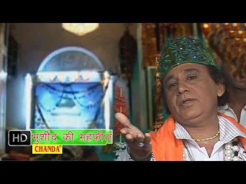 Mursid Ki Mafil Mein | मुर्शीद की मफ़िल || Anwar Jani || Islamic Video Songs