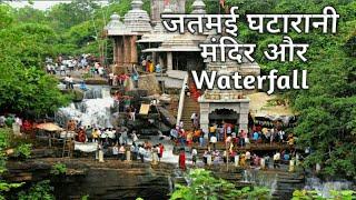 जतमई घटारानी छत्तीसगढ़। Waterfall। Jatmai Ghatarani Tourist Attraction near Raipur Chhattisgarh.