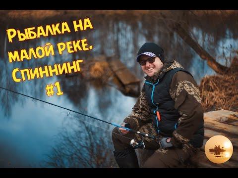 рыбалка на джиг на малых реках видео