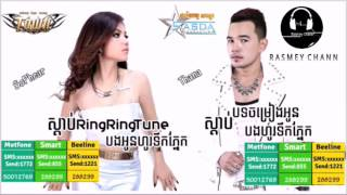 Download ស្ដាប់Ring Ring Tune បងអូនហូរទឹកភ្នែក/ស្ដាប់បទចម្រៀងអូនបងហូរទឹកភ្នែក by Sophea&Pich Thana 3Gp Mp4