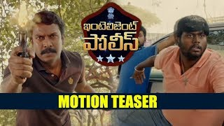 Intelligent Police Telugu Movie Motion Teaser | Samuthirakani | Latest Telugu Movies | Trailers 2018