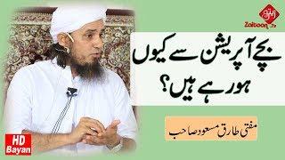 Bachay Operation se Kyun Horahe hain?   Mufti Tariq Masood SB   Zaitoon Tv