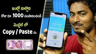 ఇంట్లో కూర్చొని రోజు రూ .1000 సంపాదించండి | Earn Money Online Copy-Paste Job Without Investment