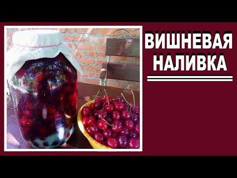 Рецепт вишневой наливки .  Заготовки на зиму из вишни