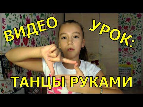 Танец руками для ЛАЙК КВАЙ МЮЗИКАЛ /Musical.ly  like  Kwai Видео урок