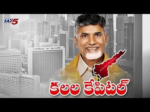Capital Responsbilities to Foreign Companies @ Vijayawada : TV5 News