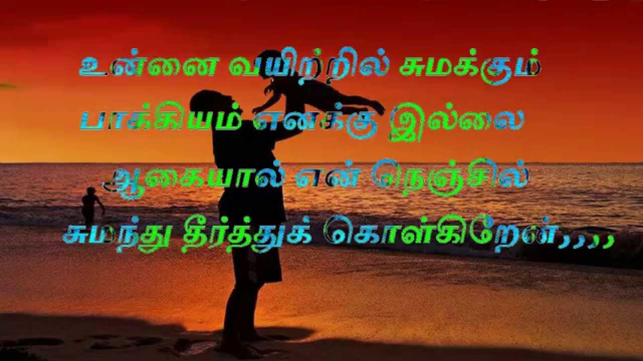 father kavithai tamil unni vayiril sumakkum உன்னை ...