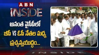Reasons Behind Clashes Between BC and OC Leaders in Anantapur YCP Party | Inside
