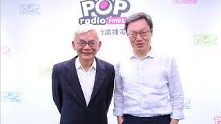 2018-05-25《POP撞新聞》黃清龍 專訪 前國安會秘書長 蘇起