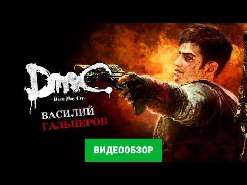 Обзоры игры DmC: Devil May Cry