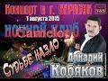 Аркадий Кобяков Концерт в ночном клубе Camelot Карасук 01 08 2015 г mp3