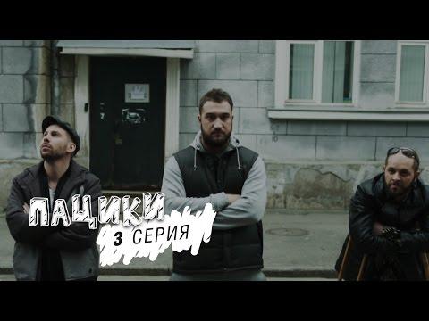 Пацики - 3 серия