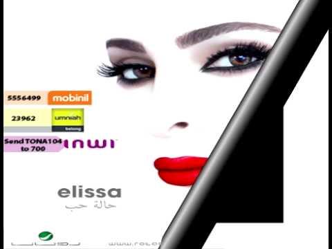Helwa Ya Baladi ... Elissa - Promo | حلوة يا بلدي ... إليسا - برومو