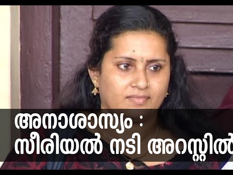 Malayalam TV Serial actress arrested in sex scandal Sex racket...