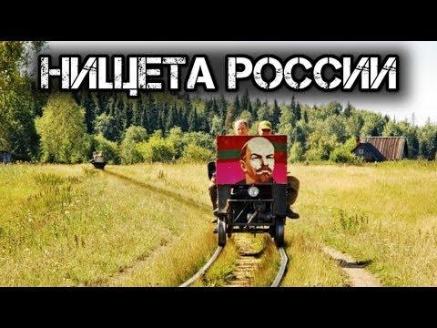 Исчезающая глубинка России.