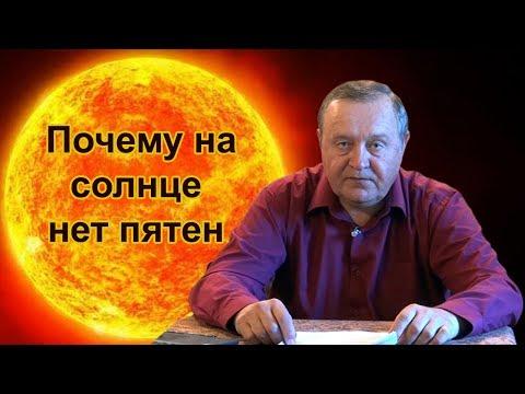 Почему на солнце нет пятен (2017.05.20)