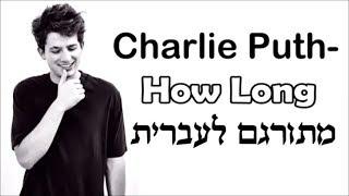 Download Lagu Charlie Puth – How Long מתורגם לעברית💗 Gratis STAFABAND