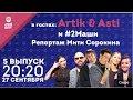 Шоу Ночной Контакт сезон 2 выпуск 5 в гостях Artik Asti и 2Маши mp3