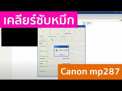 วิธีเคลียร์ซับหมึก Canon mp287 error P07 E08
