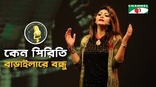 Keno Piriti Baraila Re Bondhu | Dola | Bangla New Song 2018 | Channel i Music Award 2018