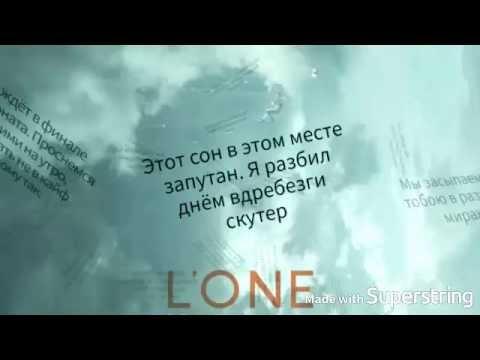 Скачать l one музыка счастье любовь текст