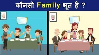 8 Majedar Aur Jasoosi Paheliyan   Kaunsi Family Bhoot Hai ?   Riddles In Hindi   S Logical