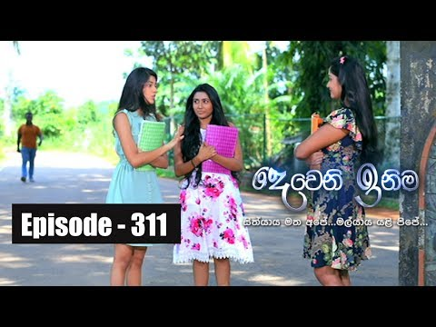 Deweni Inima | Episode 311 16th April  2018