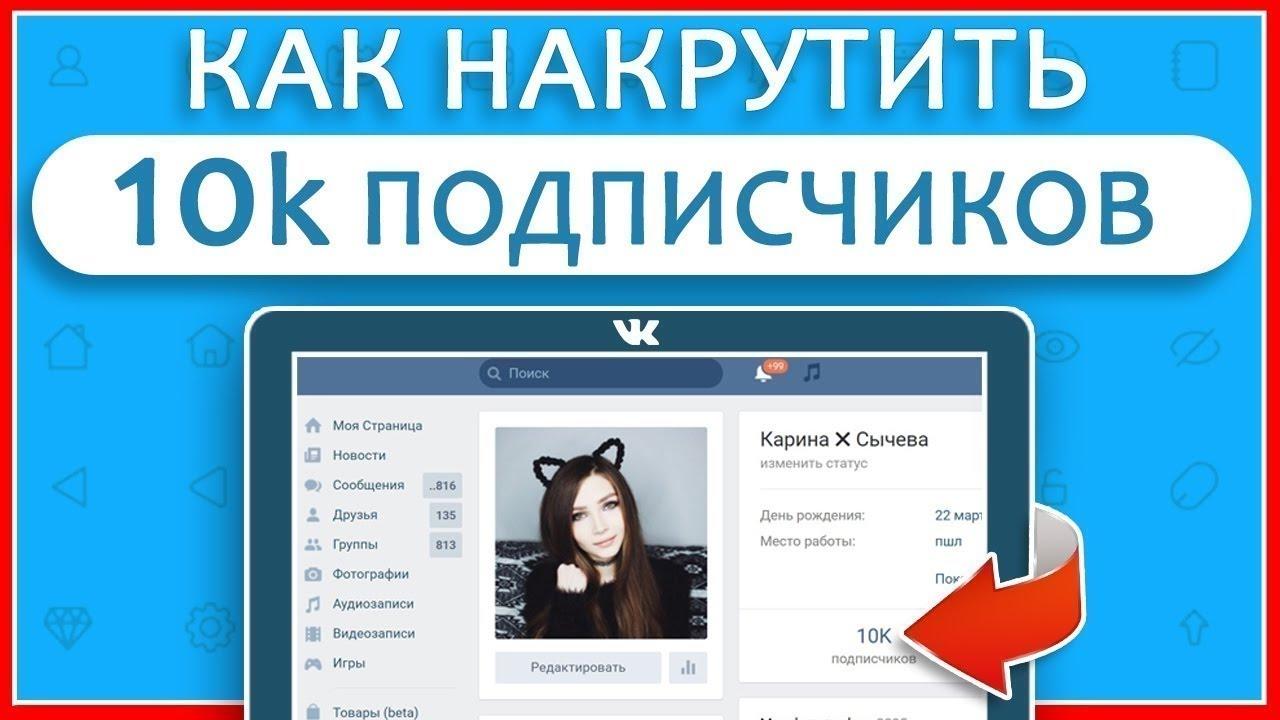 Накрутка лайков в конкурсе вконтакте