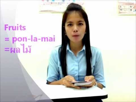 56 My Thai Language School : Learn Thai &quot;how to say about fruits in Thai language.