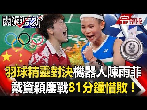 台灣-關鍵時刻-20210802-羽球精靈對決機器人陳雨菲 戴資穎拚到「膝蓋磨地」鏖戰81分鐘惜敗!