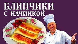 Блинчики с начинкой - Как быстро приготовить домашние блинчики - Аппетитно #22
