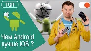 5 вещей, в которых Android лучше iOS