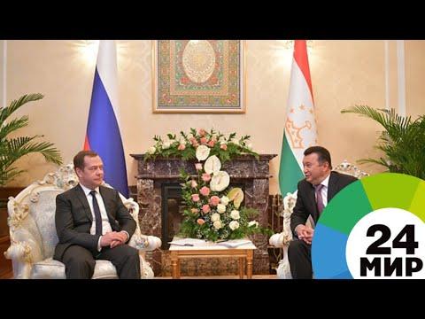 Визит Медведева в Душанбе: подписано соглашение о мигрантах - МИР 24