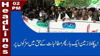 Download video 02 PM Headline Lahore News HD - 06 December  2017