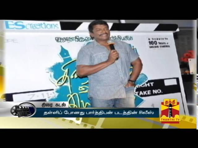 Kathai Thiraikathai Vasanam Iyakkam Release Postponed..? Thanthi TV